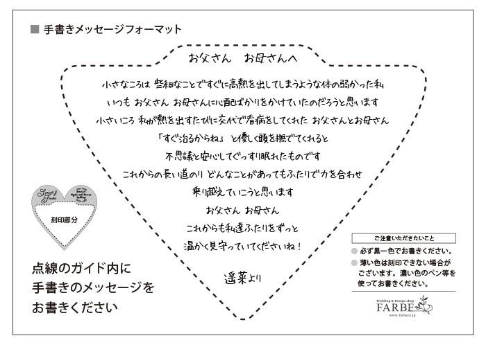 花嫁の手紙 木製レーザー刻印タイプ「ハートフラワー」専用フォーマット