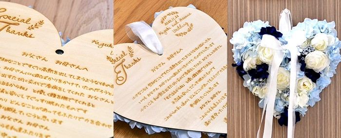 花嫁の手紙 木製レーザー刻印タイプ「ハートフラワー」穴あけオプション