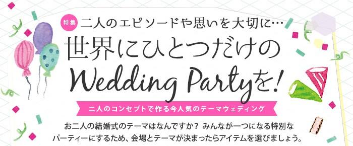 25a2013cb51bf テーマウェディング特集 - 結婚式グッズ ギフトのお店 Farbe - 通販 ...