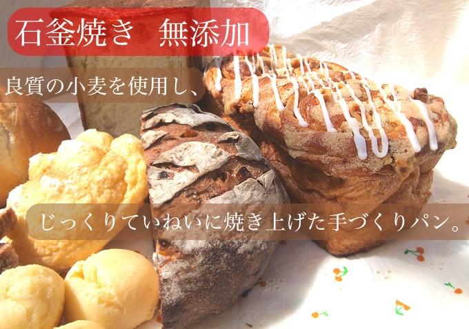 石釜焼き 無添加 良質の小麦を使用し、じっくりていねいに焼き上げた手づくりパン