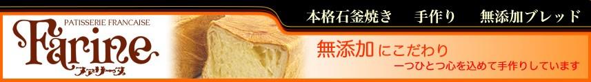 ファリーヌのパンは、無添加、本格石釜焼き。