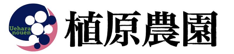 植原農園 Yahoo!ショップ ロゴ