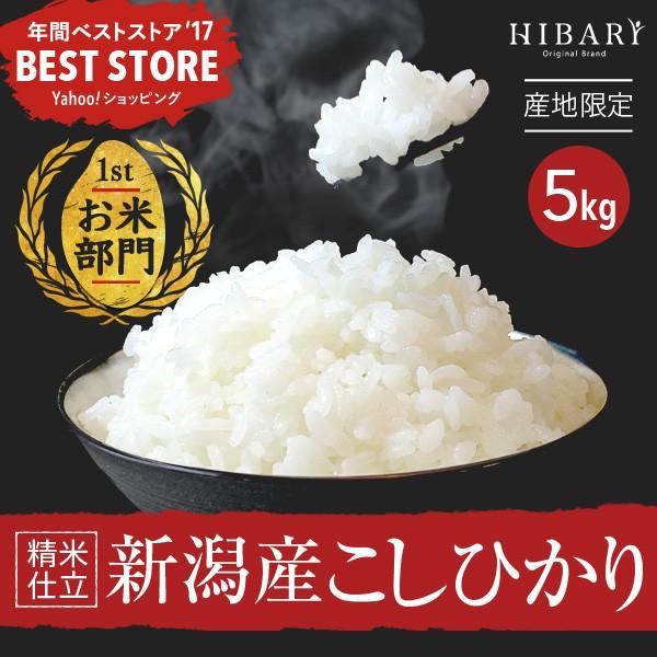 新米sale 平成29年度 新潟産こしひかり5kg
