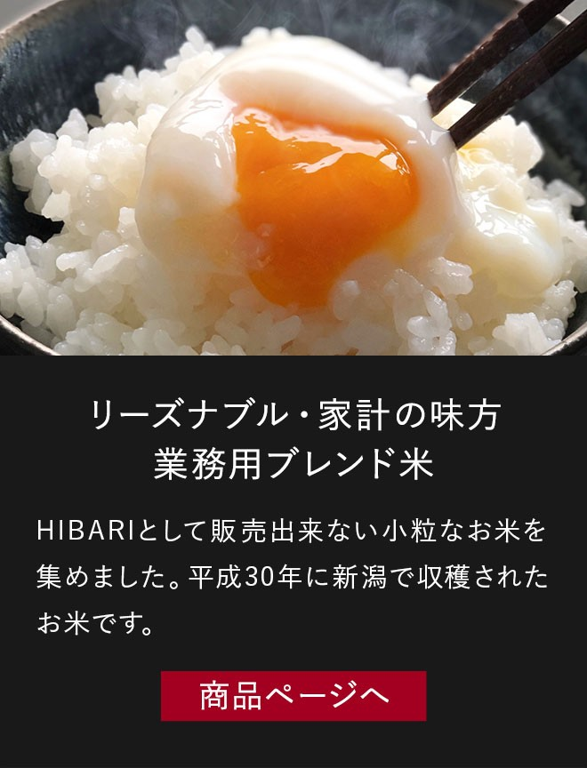 業務用ブレンド米