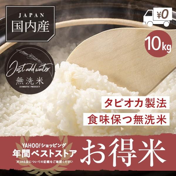 無洗米 お得米10kg