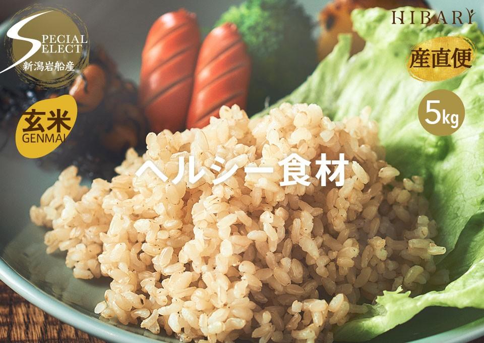 玄米新潟産5kg