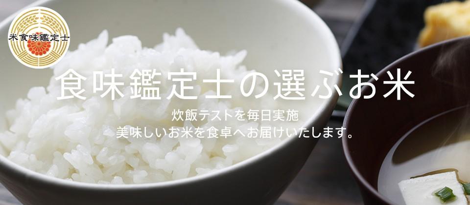 米食味鑑定士