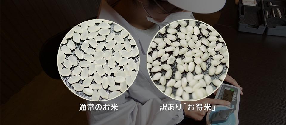 通常米とお得米