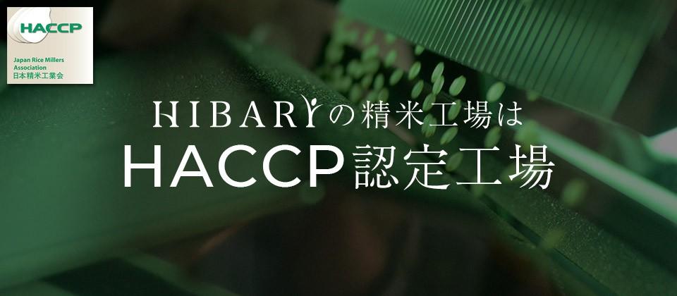精米HACCP認定工場
