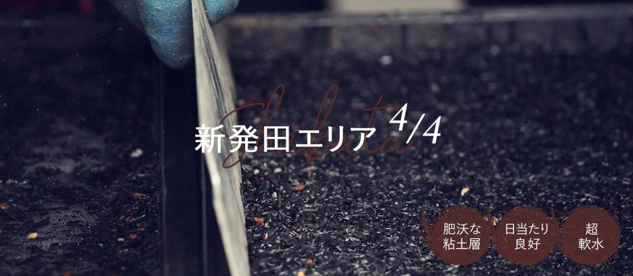 阿新発田エリア