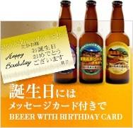お父さんビールで感激♪曽爾高原ビールお誕生日ソーセージセット