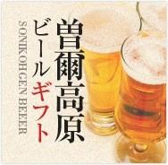 ギフトに最適★ クール配送♪送料無料・込み!曽爾高原ビール