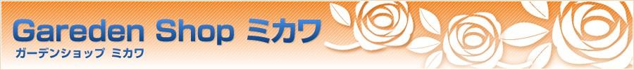ガーデンショップ ミカワ ロゴ
