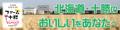 ファーム十勝Yahoo!店 ロゴ