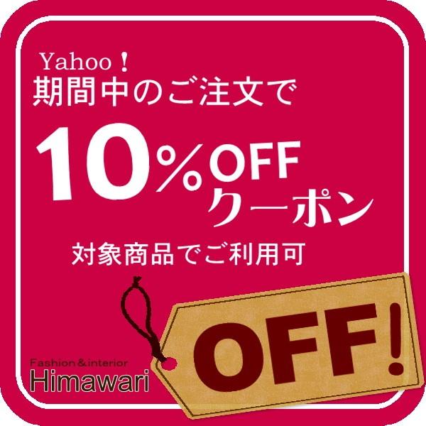 【10%OFF】 春夏物先取り!店長の気まぐれクーポン Himawari