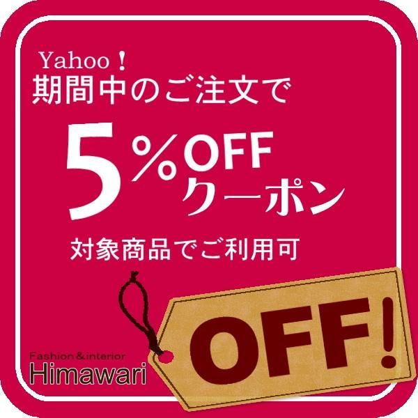 【5%OFF】 春夏物先取り!店長の気まぐれクーポン Himawar