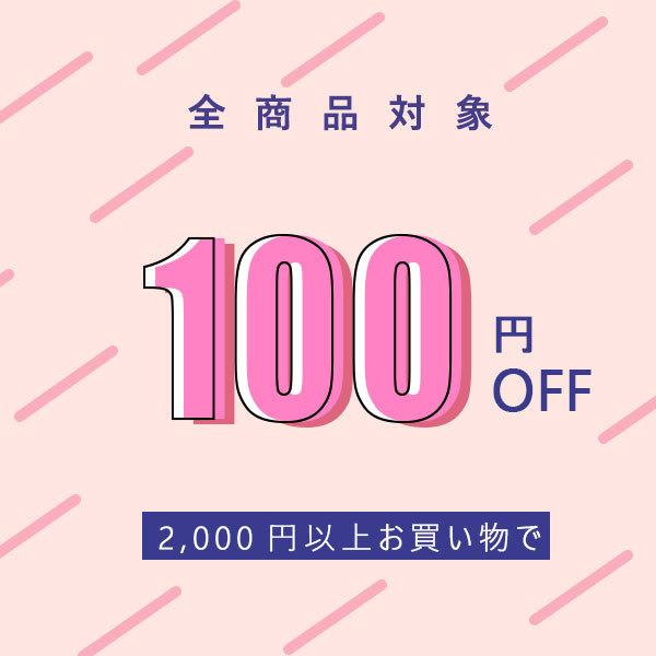 全商品対象「2,000円以上お買い物で100円OFF」