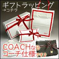 コーチの紙袋・ボックスでできます!
