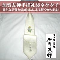 加賀友禅・手描礼装用ネクタイ