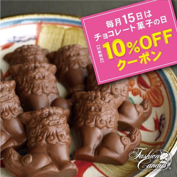 毎月15日はチョコレート菓子の日クーポン