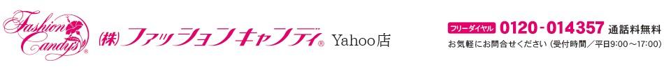 ファッションキャンディ Yahoo店