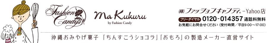 ファッションキャンディ Yahoo店 Ma Kukuru (マククル)