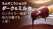 ちんすこうショコラ ダーク&ミルク