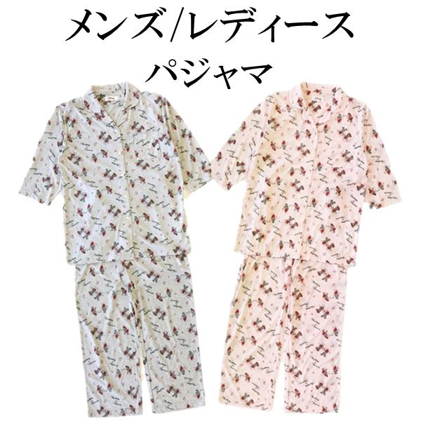 メンズレディースパジャマ