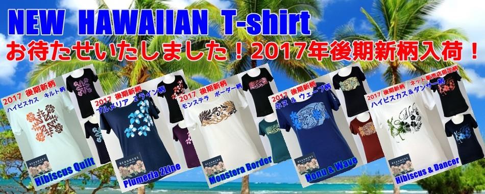 ハワイアンTシャツ後期新柄