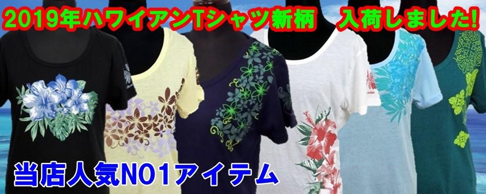 2019年ハワイアンTシャツ