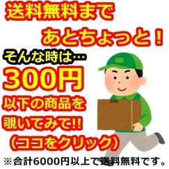 300円以下特価コーナー