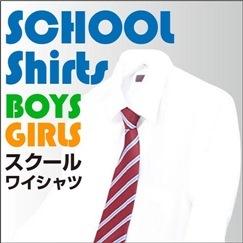 スクールシャツ