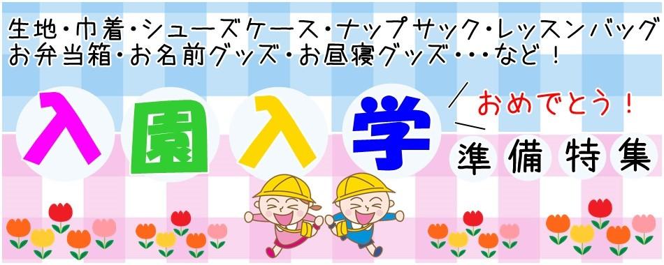 入園入学コーナー