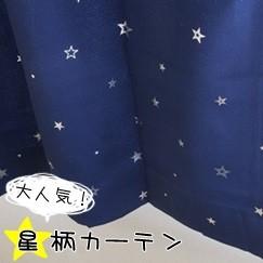 星柄カーテン