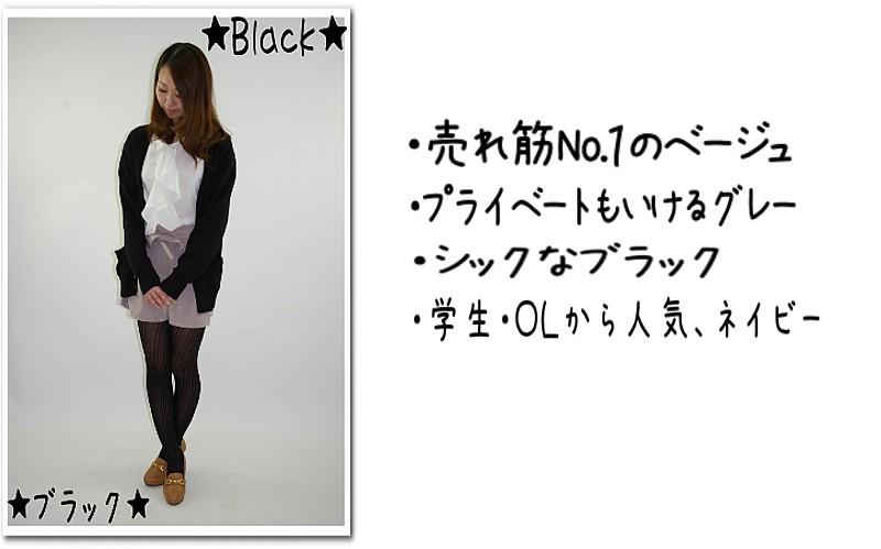 ☆黒トレンカとブラックで大人の印象度UP↑↑★