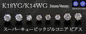 K18YG/K14WG・スワロフスキージルコニア・3mm/4mm(ダイヤモンドならペアで0.2ct/0.4ct相当)・6本爪ピアス
