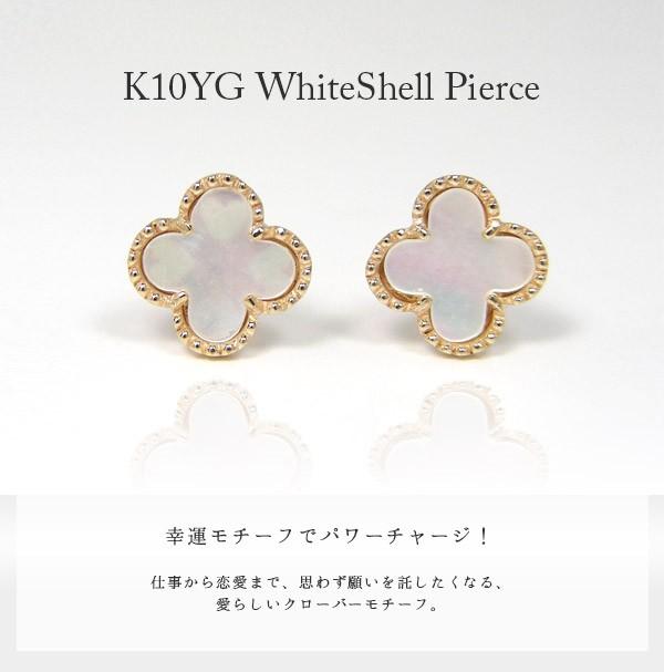 K10YGホワイトシェル/白蝶貝ミル打ちピアス