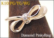 K10PG/YG/WG ダイヤモンド リボンモチーフ ピンキーリング