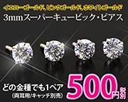驚愕の1コイン・500円ピアス!