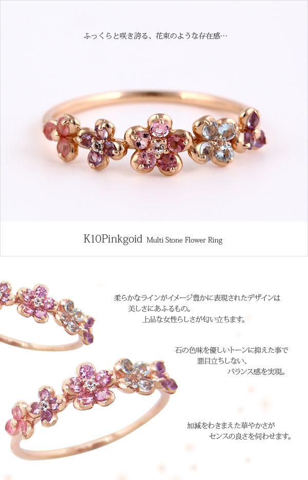 K10PG・マルチストーン・ファッションリング
