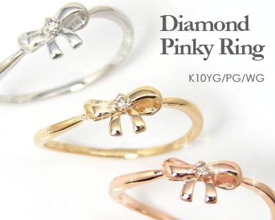 K10YG/PG/WG・ダイヤモンド・ピンキーリング