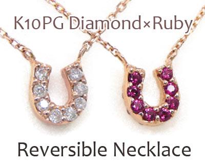 K10PG・ダイヤモンド×ルビー・ホースシュー(馬蹄)・リバーシブルネックレス