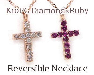 K10PG・ダイヤモンド×ルビー・クロス・リバーシブルネックレス