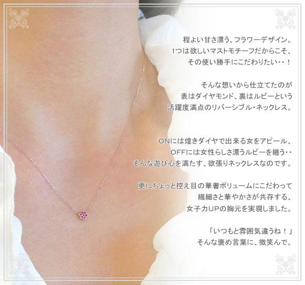 K10PG・ダイヤモンド×ルビー・フラワーモチーフ・リバーシブルネックレス