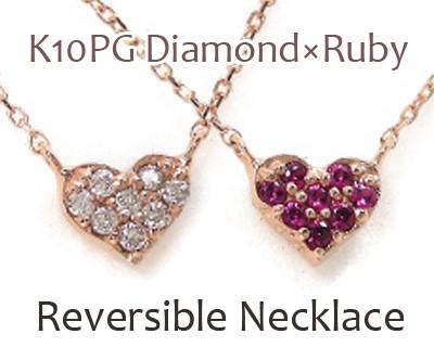 K10PG・ダイヤモンド×ルビー・ハートパヴェ・リバーシブルネックレス