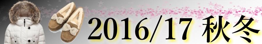 2015年秋冬,2016年冬,秋物,冬物,2015−2016年,2016年新作,新作