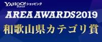 Yahoo!ショッピング Area Awards 2019 受賞
