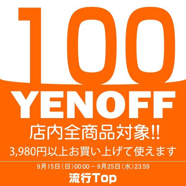 ≪3,980円以上ご購入で100円OFFクーポン≫流行Top店内全商品対象