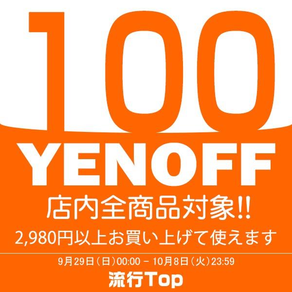 ≪2,980円以上ご購入で100円OFFクーポン≫流行Top店内全商品対象