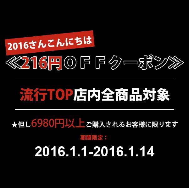 ≪216円OFFクーポン≫流行TOP店内全商品対象 ★但し6980円以上ご購入されるお客様に限ります